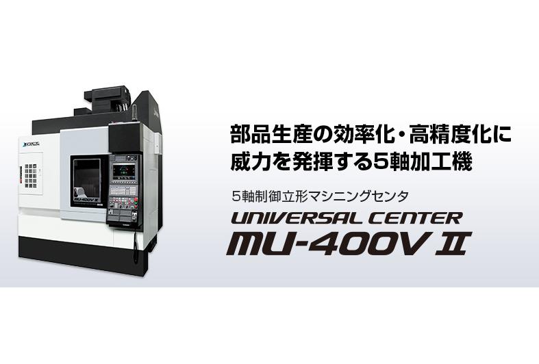5軸制御立形マシニングセンタ UNIVERSAL CENTER MU-400V Ⅱ